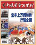 中国质量万里行杂志2014年1月