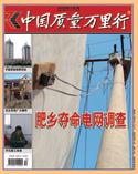 中国质量万里行杂志2014年2月