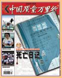 中国质量万里行杂志2014年3月