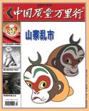 中国质量万里行杂志2014年4月