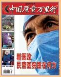 中国质量万里行杂志2014年5月