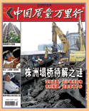 中国质量万里行杂志2014年6月