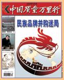 中国质量万里行杂志2014年8月