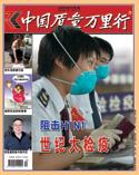 中国质量万里行杂志2014年9月