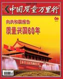 中国质量万里行杂志2014年10月