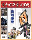 中国质量万里行杂志2014年11月