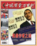 中国质量万里行杂志2014年12月