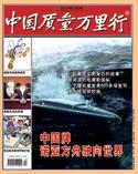 中国质量万里行杂志2015年1月