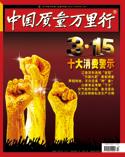 中国质量万里行杂志2015年3月