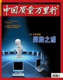 中国质量万里行杂志2015年4月