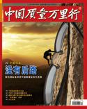 中国质量万里行杂志2015年5月