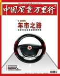 中国质量万里行杂志2015年6月