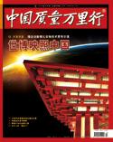 中国质量万里行杂志2015年7月