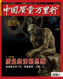 中国质量万里行杂志2015年8月