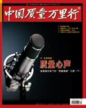 中国质量万里行杂志2015年9月