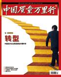 中国质量万里行杂志2015年10月