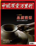 中国质量万里行杂志2015年11月