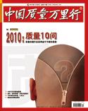中国质量万里行杂志2015年12月
