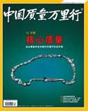 中国质量万里行杂志2016年9月