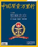 中国质量万里行杂志2016年10月