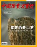 中国质量万里行杂志2016年12月