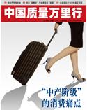 中国质量万里行杂志2016年1月