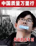 中国质量万里行杂志2016年2月