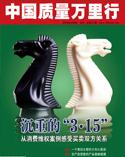 中国质量万里行杂志2016年3月