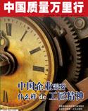 中国质量万里行杂志2016年4月