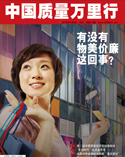 中国质量万里行杂志2016年5月