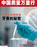 中国质量万里行杂志2016年6月