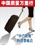 中国质量万里行杂志2016年7月