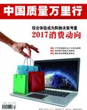 中国质量万里行杂志2017年1月