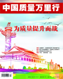 中国质量万里行杂志2017年10月