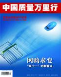 中国质量万里行杂志2017年11月