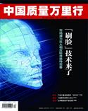 中国质量万里行杂志2017年12月