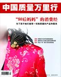 中国质量万里行杂志2017年2月