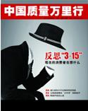 中国质量万里行杂志2017年3月
