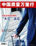 中国质量万里行杂志2017年4月