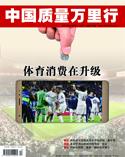 中国质量万里行杂志2017年5月