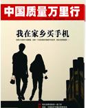 中国质量万里行杂志2017年6月
