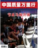 中国质量万里行杂志2017年7月