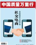 中国质量万里行杂志2017年8月