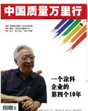 中国质量万里行杂志2017年9月