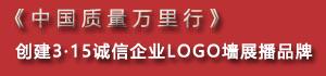 315诚信企业LOGO墙展示