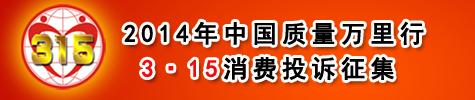 中国质量万里行新年敬贺