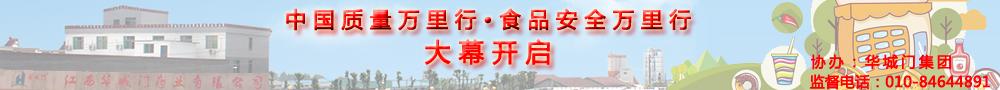 华城门集团