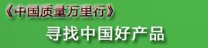 寻找中国好产品