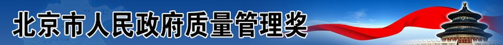 北京市政府质量管理奖