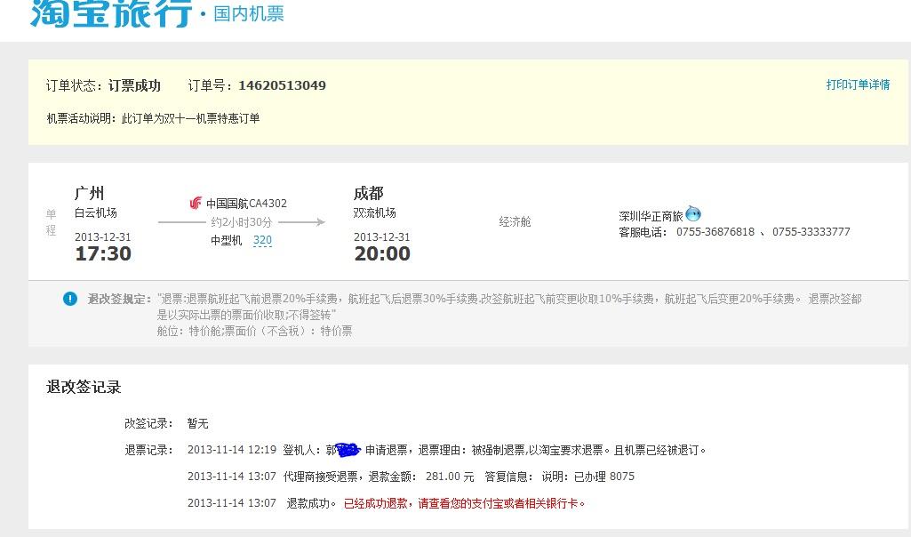 深圳机票网站,深圳到武汉机票,杭州到深圳机票-飞机票